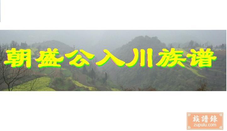 朝盛公入川王氏(贵州遵义县)图片