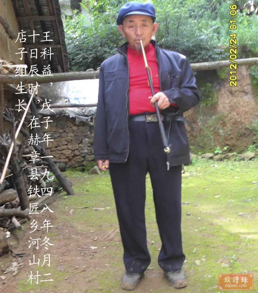贵州赫章王氏族谱_相册图片